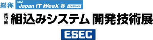第17回 組込みシステム開発技術展(ESEC 2014)